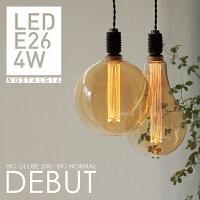 店舗照明、飲食店、サロンなど広い空間の電球におすすめ。エジソンバルブLEDノスタルジアBIGシリーズ。