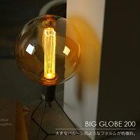 エジソンバルブLEDノスタルジアBIGGLOBE200。直径200mmあるボール球。ボール型LED電球。ボール形。ビッグ。まん丸。照明。