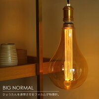 エジソンバルブLEDノスタルジアビッグノーマル。A形電球を大きくしたLED電球。ノスタルジア。眺められるLED電球。アンバー、琥珀色のガラスがレトロ。