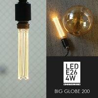ガラスは取り外し可能。中のアクリル板だけでも使用可能。エジソンバルブLEDノスタルジアBIGノーマル、BIGGLOBE200。特大電球。グランデ