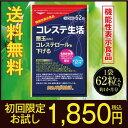 「コレステ生活」1袋 (初回半額・送料無料)松樹皮由来プロシアニジン(プロシアニジンB1として)が含まれる ので、総コレステロールや悪玉(LDL)コレステロール...