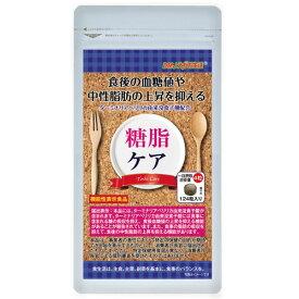 血糖値下げるサプリメント 糖脂ケア [DMJえがお生活] 糖質抑える 中性脂肪 下げる (機能性表示食品) 日本製 31日分