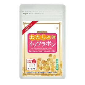 【送料無料】わたしのイソフラボン DMJえがお生活 31日分 日本製 | イソフラボン サプリメント 大豆イソフラボン 大豆ペプチド アグリゴン型 美容 エイジングケア 健康食品 機能食品 健康サプリ 粒