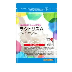 【送料無料 機能性表示食品】ラクトリズム DMJえがお生活 31日分 日本製 | K-1乳酸菌 体に優しい 植物性乳酸菌 K-1 健康食品 機能食品 タブレット