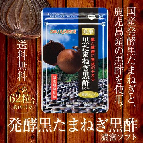 DMJえがお生活 発酵黒たまねぎ黒酢濃密ソフト 62粒入/約1か月分 送料無料酢たまねぎ 酢タマネギ サプリメント