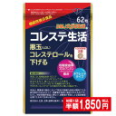 【定期購入】コレステロール 悪玉コレステロール LDLを下げるサプリ コレステ生活 31日分 1袋 青汁 EPA DHAより手軽な…