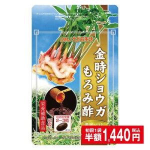 【送料無料】金時ショウガもろみ酢濃密ソフト DMJえがお生活 31日分 日本製 | しょうが サプリ 生姜 サプリ 生姜 サプリメント しょうが 粉末 より手軽 国産 生姜 ジンゲロール ショウガオー
