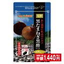 【定期購入 送料無料】黒たまねぎ黒酢濃密ソフト DMJえがお生活 31日分 日本製   ケルセチン サプリ サラサラ サプリ…
