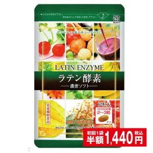 【定期購入】ラテン酵素濃密ソフト 31日分 DMJえがお生活 日本製 アサイー ヤーコン 酵素サプリ 62粒入 31日分 3袋