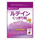 【送料無料 機能性表示食品】ルテイン くっきり粒 DMJえがお生活 31日分 日本製   ルテイン サプリメント ルテインサ…