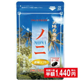 【定期購入】ノニ サプリメント ノニ濃縮ソフト [/DMJえがお生活] アミノ酸 天然ノニ使用 ノニエキス (カプセルタイプ) 日本製 62粒入 31日分 1袋