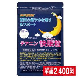【定期購入】テアニン快眠粒 [快眠サプリメント/DMJえがお生活] アミノ酸 L-テアニン配合 (機能性表示食品 睡眠薬ではありません) 睡眠 日本製 31日分 3袋