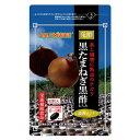 【送料無料】黒たまねぎ黒酢濃密ソフト DMJえがお生活 31日分 日本製 | ケルセチン サプリ サラサラ サプリメント サ…