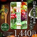 野菜サプリ「美活 野菜粒」 6袋