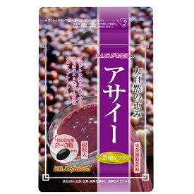 【送料無料】アサイー濃縮ソフト DMJえがお生活 31日分 日本製   アサイー サプリメント サプリ アサイベリー アサイベリー アサイー ジュース アサイー スムージー より手軽 ポリフェノール ビタミン ミネラル カプセルタイプ 健康食品 機能食品 健康サプリ 錠剤 粒