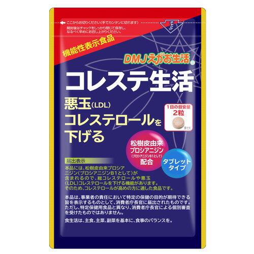 コレステロール 悪玉コレステロール LDLを下げるサプリ コレステ生活 31日分 青汁 EPA DHAより手軽な粒タイプ フラバンジェノール ピクノジェノール サプリメント 送料無料 DMJえがお生活