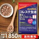 【定期購入 送料無料 機能性表示食品】コレステ生活 DMJえがお生活 31日分 日本製 | 悪玉コレステロール LDLコレステ…