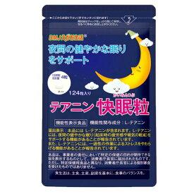 テアニン快眠粒 [快眠サプリメント/DMJえがお生活] アミノ酸 L-テアニン配合 (機能性表示食品 睡眠薬ではありません) 睡眠 日本製 31日分