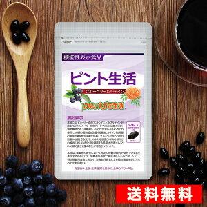 ピント生活ブルーベリー&ルテイン DMJえがお生活 31日分 日本製 | ブルーベリー サプリメント ブルーベリーサプリ ルテイン ブルーベリー アイケア ルテイン EPA ブルーベリー 健康食品 機能食