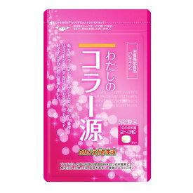 【送料無料】わたしのコラーゲン DMJえがお生活 31日分 日本製   コラーゲン サプリメント コラーゲン サプリ コラーゲントリペプチド 低分子コラーゲン ヒアルロン酸 サプリ セラミド サプリ 健康食品 機能食品 健康サプリ 錠剤 粒