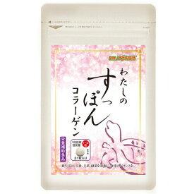 【送料無料】わたしのすっぽんコラーゲン DMJえがお生活 31日分 日本製 | コラーゲンサプリメント コラーゲンサプリ すっぽんコラーゲン コラーゲンペプチド 健康食品 機能食品 健康サプリ 錠剤 粒