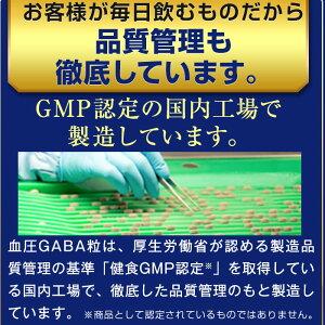 血圧GABA粒[血圧サプリメント/DMJえがお生活]血圧を下げるギャバヒハツエキス配合(機能性表示食品タブレット)日本製31日分