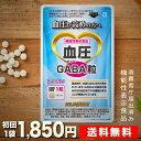 【定期購入 送料無料 機能性表示食品】血圧GABA粒 DMJえがお生活 31日分 日本製 | 血圧を下げる サプリメント 血圧サ…