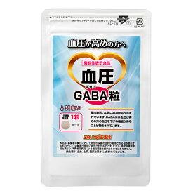 血圧GABA粒 [血圧サプリメント/DMJえがお生活]血圧を下げる ギャバ ヒハツエキス配合 (機能性表示食品 タブレット) 日本製 31日分