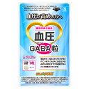 【定期購入】血圧GABA粒 [血圧サプリメント/DMJえがお生活]血圧を下げる ギャバ ヒハツエキス配合 (機能性表示食品 タ…