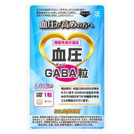 【定期購入】DMJえがお生活 血圧GABA粒 31粒入 31日分 1袋 日本製 血圧が高めの方の血圧を下げる タブレット 高血圧サプリ ギャバ配合 粒 タブレット カプセル
