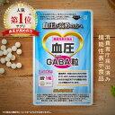 【送料無料 機能性表示食品】血圧GABA粒 DMJえがお生活 31日分 日本製 | 血圧を下げる サプリメント 血圧サプリ 血圧 …
