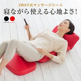 【送料無料】スライブ マッサージシート MD8671 RE [MD8671 BK] THRIVE スライヴ | 椅子 マッサージチェア コンパクト マッサージャー 折りたたみ 赤 黒