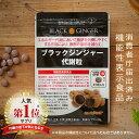 【送料無料 機能性表示食品】 ブラックジンジャー代謝粒 DMJえがお生活 31日分 日本製 | ブラックジンジャー サプリ …