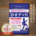 【送料無料 機能性表示食品】ひざグッド DMJえがお生活 31日分 日本製 | プロテオグリカン サプリ プロテオグリカンサ…