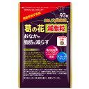 葛の花減脂粒 [体重ケア サプリメント/DMJえがお生活] 葛の花イソフラボン含有 内臓脂肪 減らす 皮下脂肪 お腹の脂肪 …