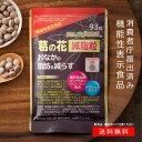 【送料無料 機能性表示食品】葛の花減脂粒 DMJえがお生活 31日分 日本製 | 葛の花イソフラボン 葛の花由来イソフラボ…