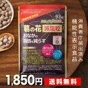 【定期購入 送料無料 機能性表示食品】葛の花減脂粒 DMJえがお生活 31日分 日本製 | 葛の花イソフラボン 内臓脂肪 減…