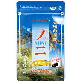 ノニ サプリメント ノニ濃縮ソフト [/DMJえがお生活] アミノ酸 天然ノニ使用 ノニエキス (カプセルタイプ) 日本製 31日