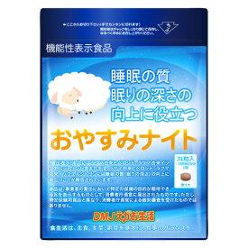 おやすみナイト[睡眠サプリメント/DMJえがお生活] ラフマ使用 (機能性表示食品 睡眠薬ではありません) 快眠 日本製 31日分
