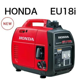 ホンダ 正弦波インバーター搭載発電機 EU18i 北海道 沖縄 離島は送料別となります