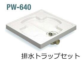 サヌキ SPG 洗濯機防水パン PW-640 排水トラップセット 北海道 沖縄 離島は送料別となります