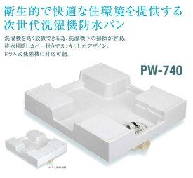 SPG 洗濯機防水パン 樹脂ドラム式対応 排水トラップセット PW-740 北海道 沖縄 離島は送料別となります