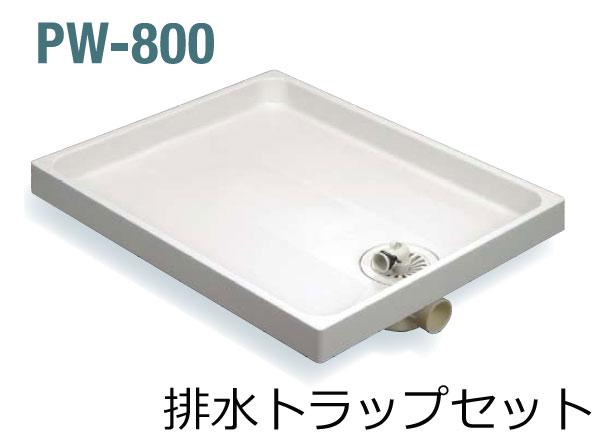 サヌキ SPG 洗濯機防水パン 防水パン樹脂タイプ PW-800 排水トラップセット 北海道 沖縄 離島は送料別となります
