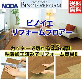NODA BINOIE ノダ ビノイエリフォームフロアー 3.5mm厚 北海道 沖縄 離島は送料別となります
