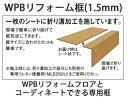 法人様限定 送料無料 WPBリフォーム框 1.5mm厚用 6尺タイプ KHT821 パナソニック 北海道 沖縄 離島は送料別となります