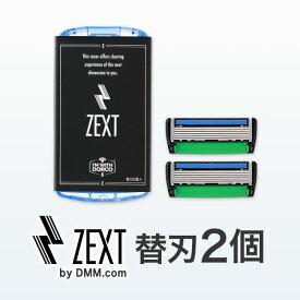 【単品購入】6枚刃カミソリ シェーバー ZEXT 替刃2個入り ひげそり