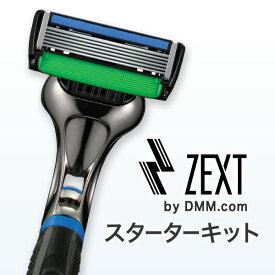 【単品購入】送料無料!6枚刃 カミソリ シェーバー ZEXT ホルダー替刃1個付き(替え刃は本体装着済み) 髭剃り ひげそり