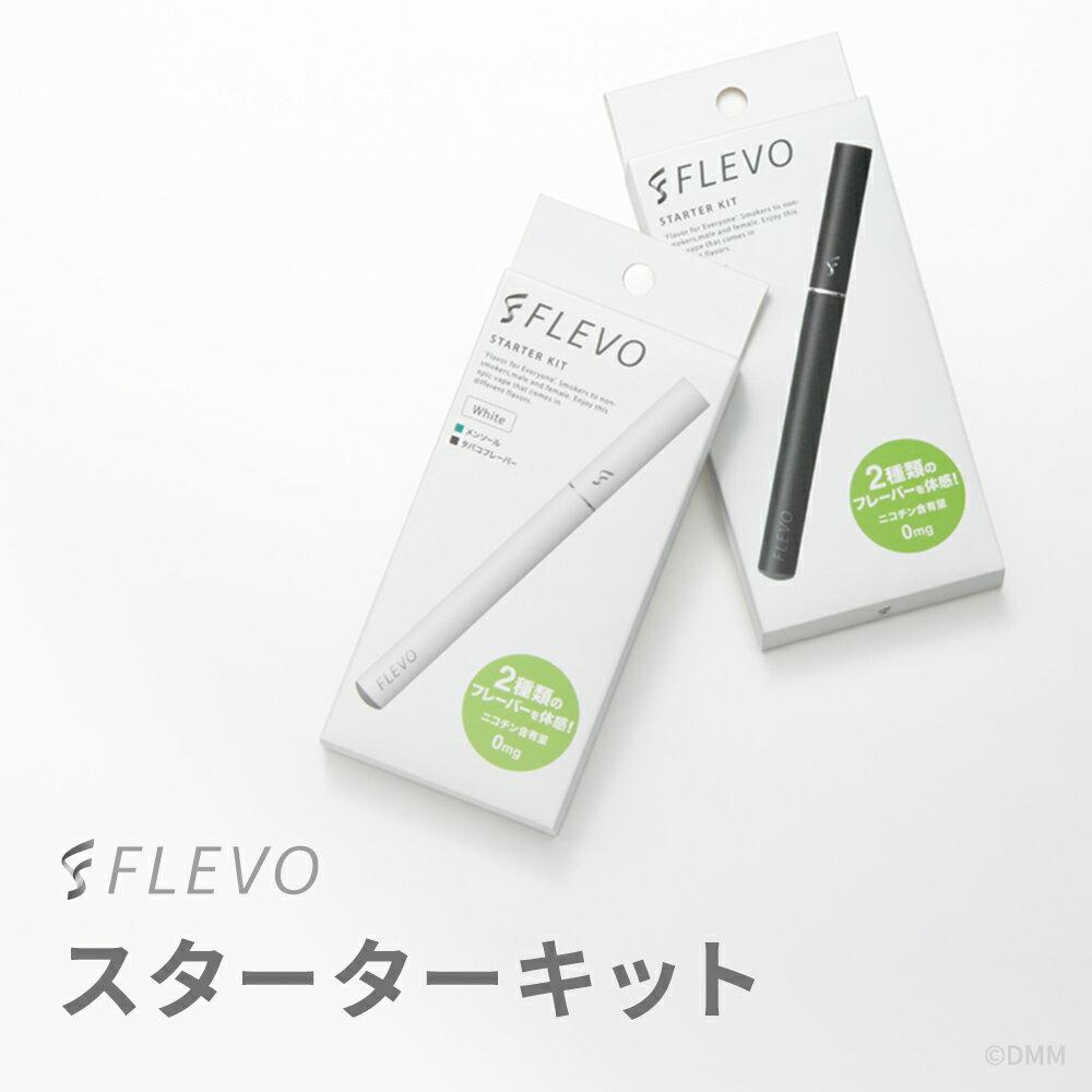 【初回購入20%OFFクーポン配信中】FLEVO(フレヴォ) スターターキット [ 電子タバコ スタイル / VAPE / ベイプ ]