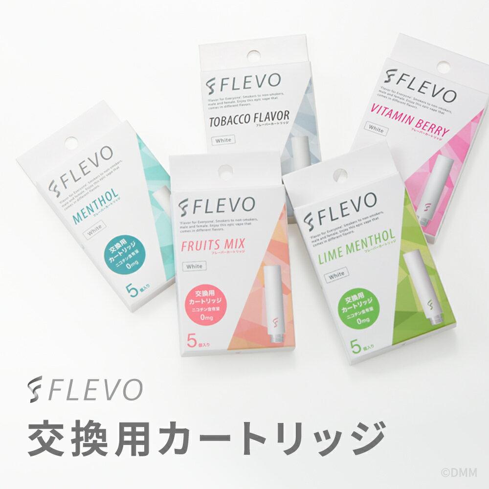 【初回購入20%OFFクーポン配信中】FLEVO(フレヴォ) 交換用カートリッジ(5個入り) [ 電子タバコ スタイル / VAPE / ベイプ ]