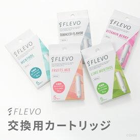 FLEVO(フレヴォ)交換用カートリッジ [ノンニコチン / ノンタール / 電子タバコ / 電子たばこ / VAPE / ベイプ]